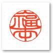 認印/印相体(タテ彫り)