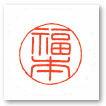 認印/篆書体(タテ彫り)