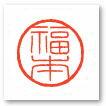 認印/太枠篆書(タテ彫り)