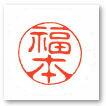 認印/古印体(タテ彫り)
