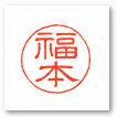 認印/隷書体(タテ彫り)