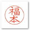 認印/楷書体(タテ彫り)
