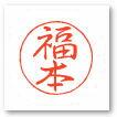 認印/行書体(タテ彫り)