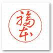 認印/草書体(タテ彫り)