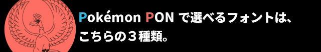 ポケモンポンのフォントは3種類からえらべます。