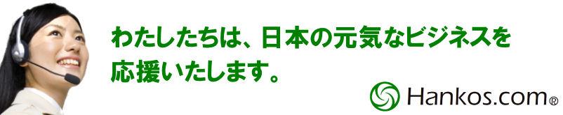 日本の元気なビジネスを応援します。