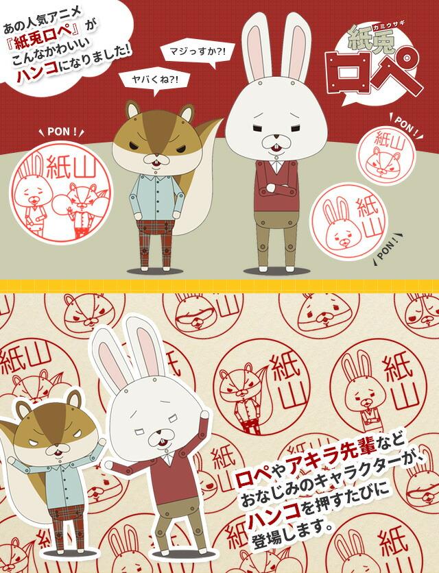 人気アニメ「紙兎ロペ」が、こんなかわいいハンコになりました。
