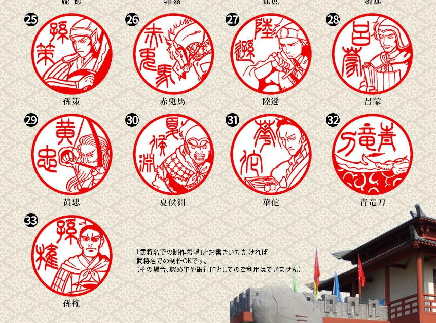 「三国志図鑑」のイラスト33種類の印影画像