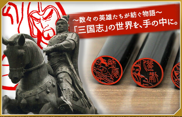 数々の英雄たちが紡ぐ物語-「三国志」の世界を、手の中に。