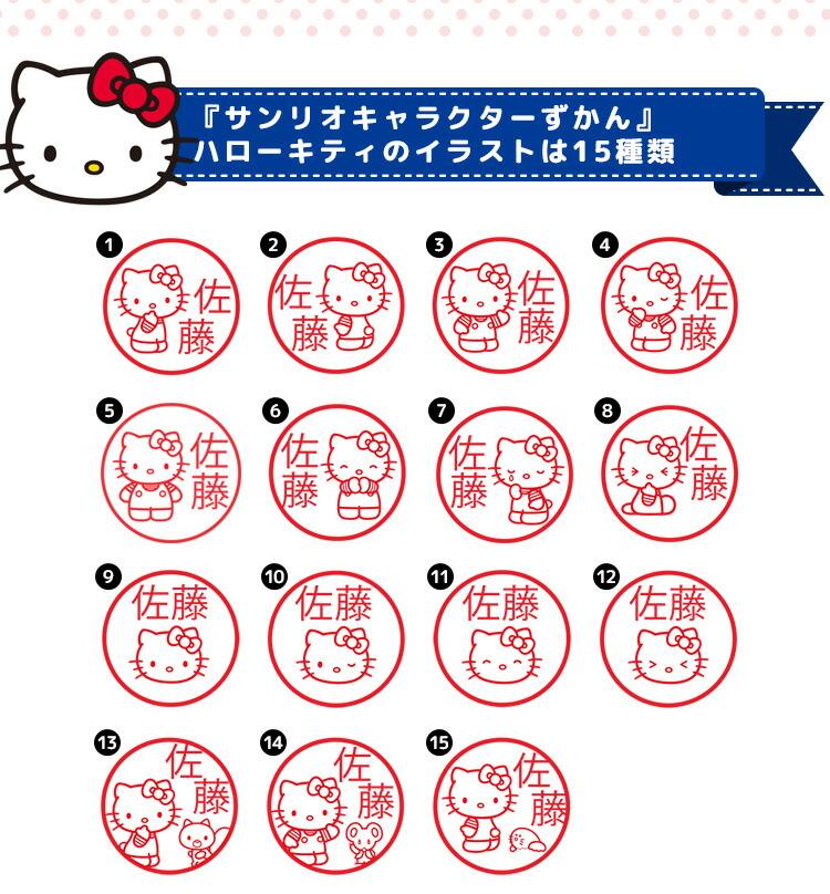 「サンリオキャラクターずかん ハローキティバージョン(仮)」のイラストは、15種類から選べます。
