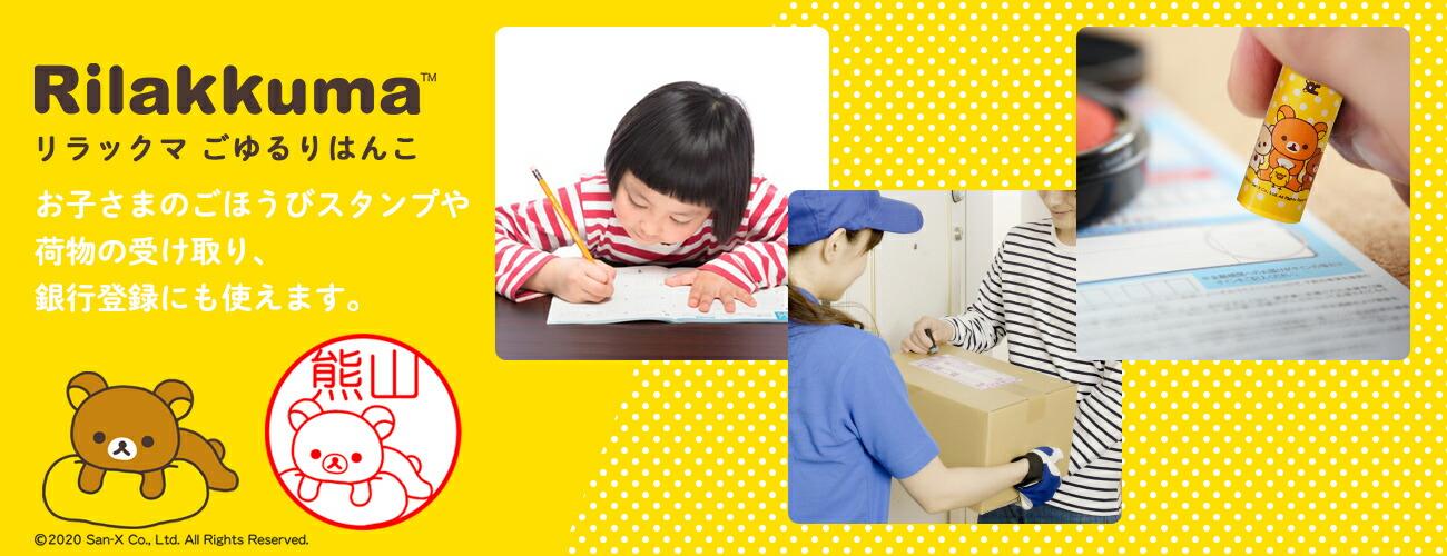 お子さまのごほうびスタンプや、荷物の受け取り、銀行登録にも使えます。