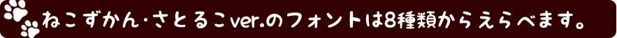 ねこずかん(さとるこバージョン)のフォントは8種類からえらべます。
