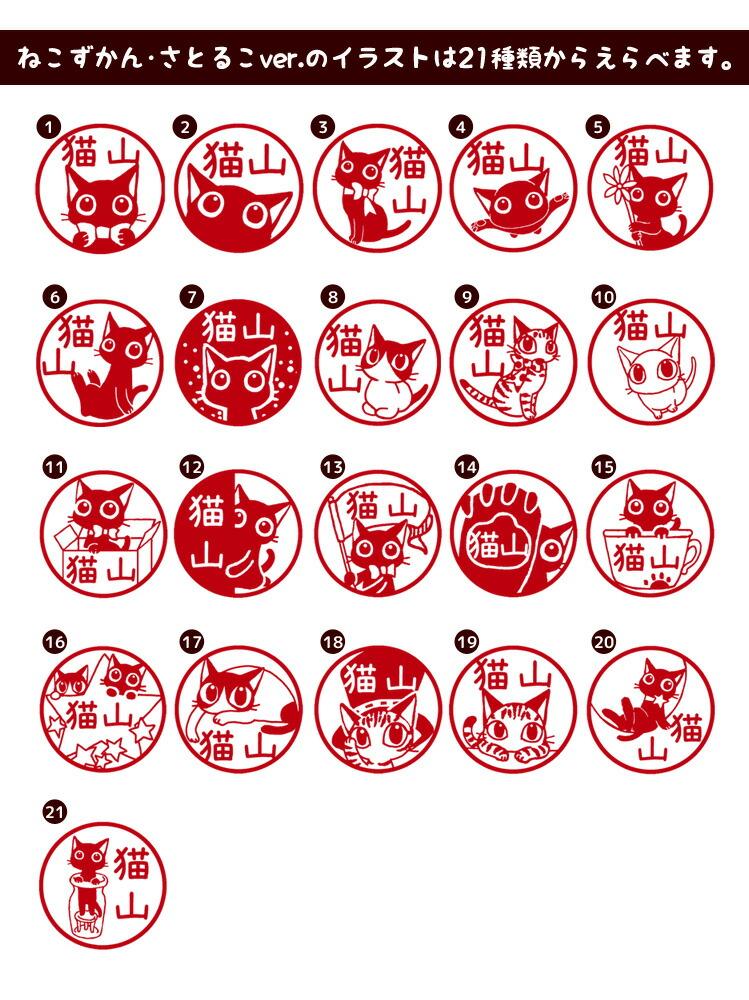 ねこずかん(さとるこバージョン)のイラストは10種類から選べます