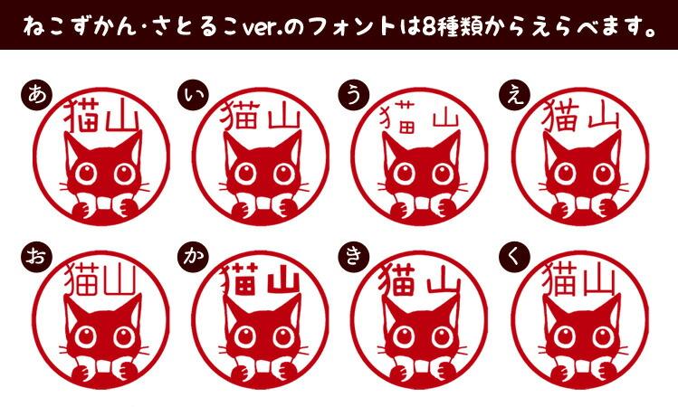 ねこずかん(さとるこバージョン)のフォントは8種類から選べます