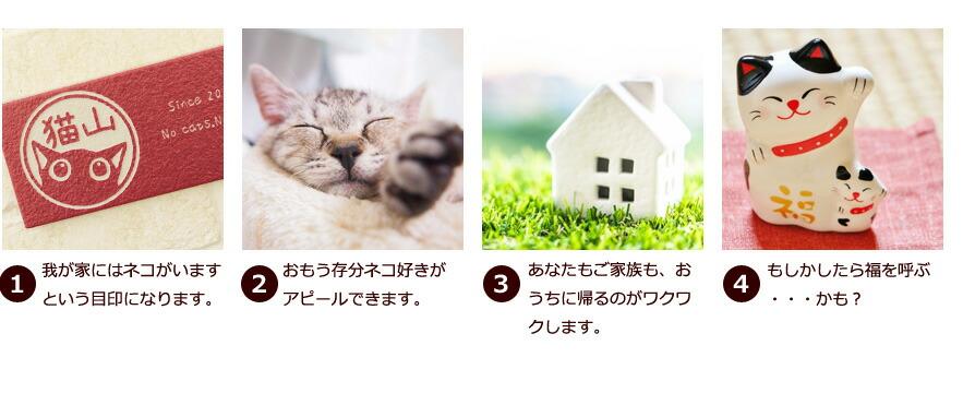 我が家にはネコがいますという目印になります