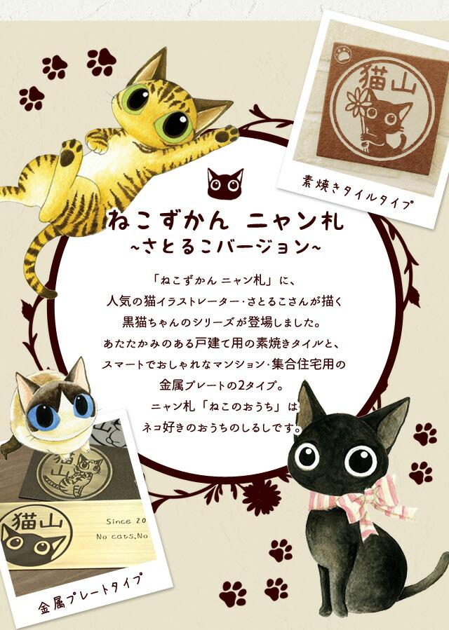 「ねこずかん ニャン札」に、人気の猫イラストレーター・さとるこさんが描く黒猫ちゃんのシリーズが登場しました。。