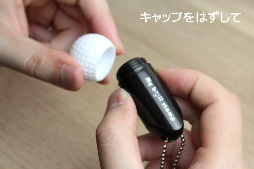 ゴルフボールスタンプ使用方法1