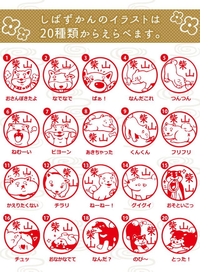 しばずかんのイラストは20種類からえらべます。