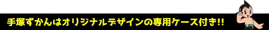 手塚ずかんはオリジナルデザインの専用ケース付き