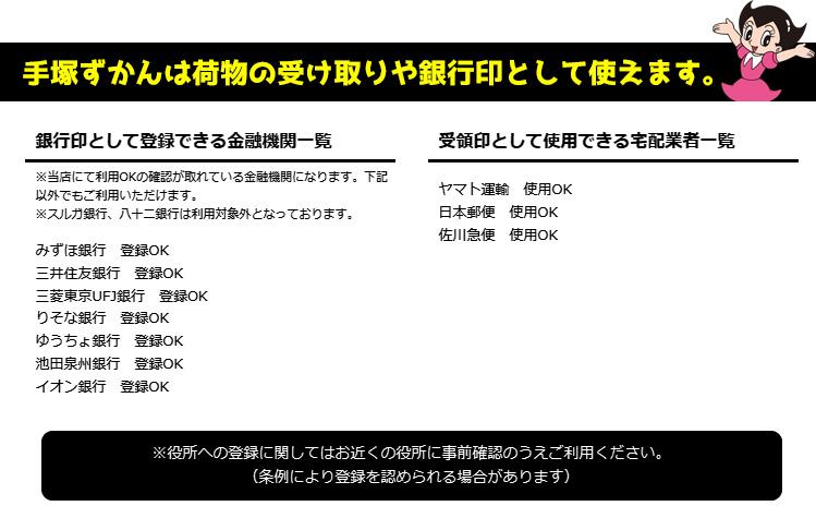 保存版】 「手塚ずかん」シャチハタ&黒水牛セット【ご奉仕品】[宅配便 ...