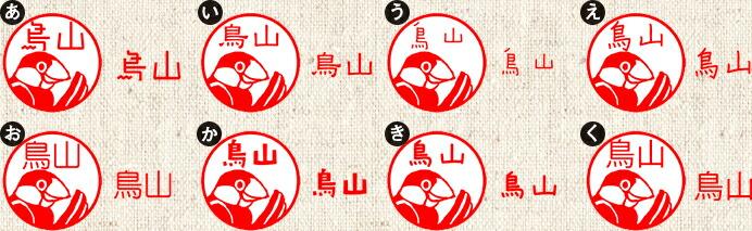 とりずかんのフォントは8種類からえらべます。