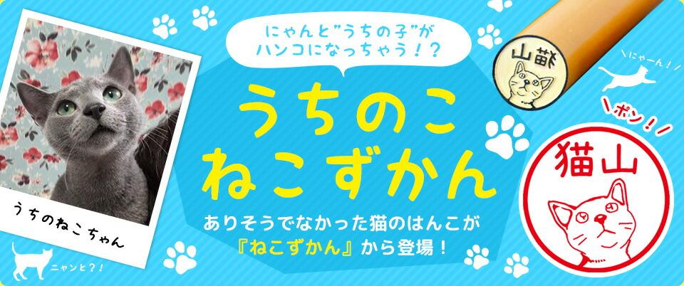 """にゃんと""""うちの子""""がハンコになっちゃう!? ありそうでなかった猫のはんこが「ねこずかん」から登場。"""