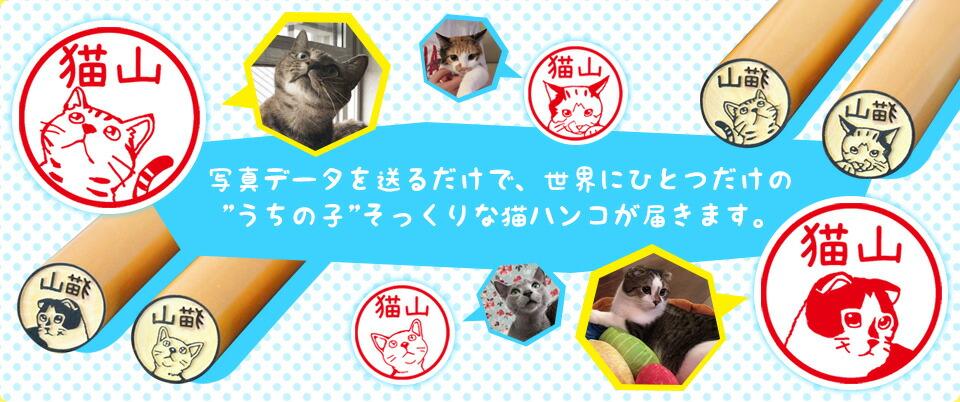 """写真データを送るだけで、世界にひとつだけの """"うちの子""""そっくりな猫ハンコが届きます。"""