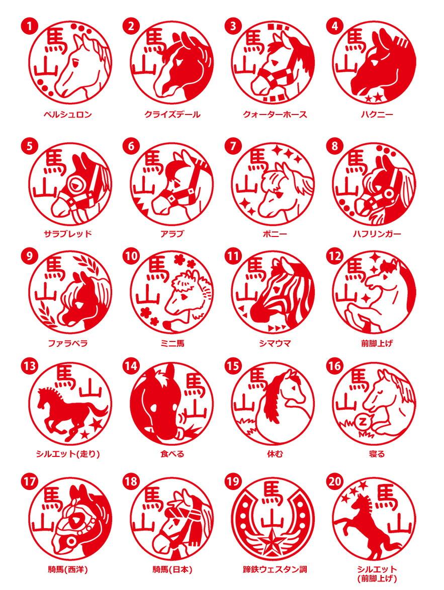 うまずかんのイラストは20種類からえらべます。