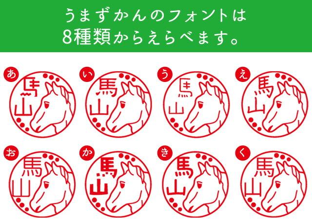 うまずかんのフォントは8種類からえらべます。