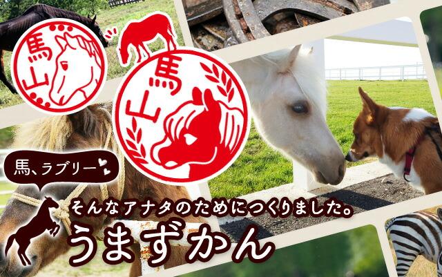馬、ラブリー。そんなアナタのためにつくりました。