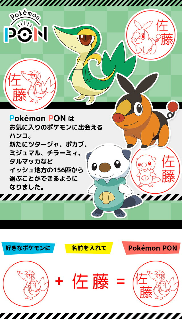 Pokémon Pon イッシュ地方ver. | 印鑑・シャチハタの通販【印鑑の ...