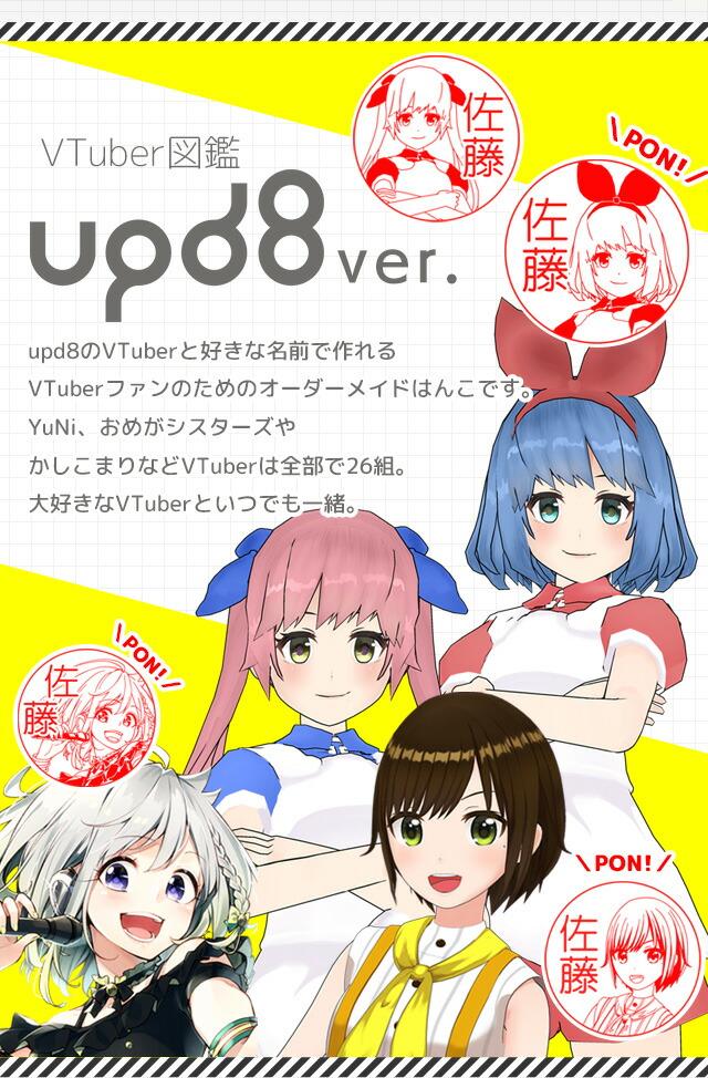 「VTuber図鑑~upd8バージョン~」とは