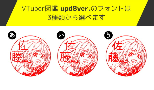 VTuber図鑑 upd8バージョンのフォントは3種類からえらべます。