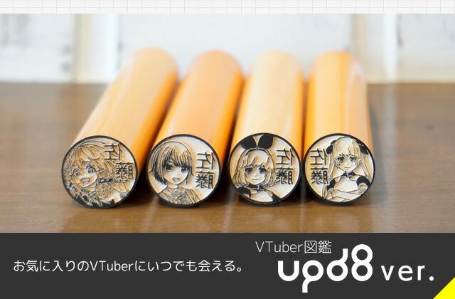 VTuber図鑑~upd8バージョン~