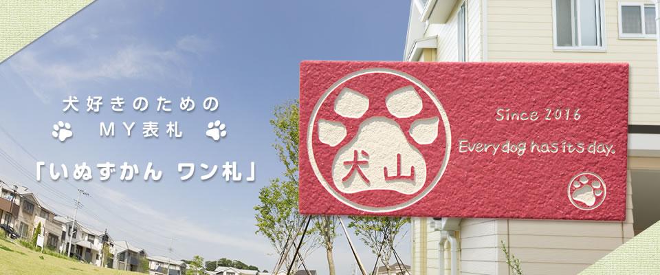 犬好きのためのMY表札「いぬずかん ワン札」