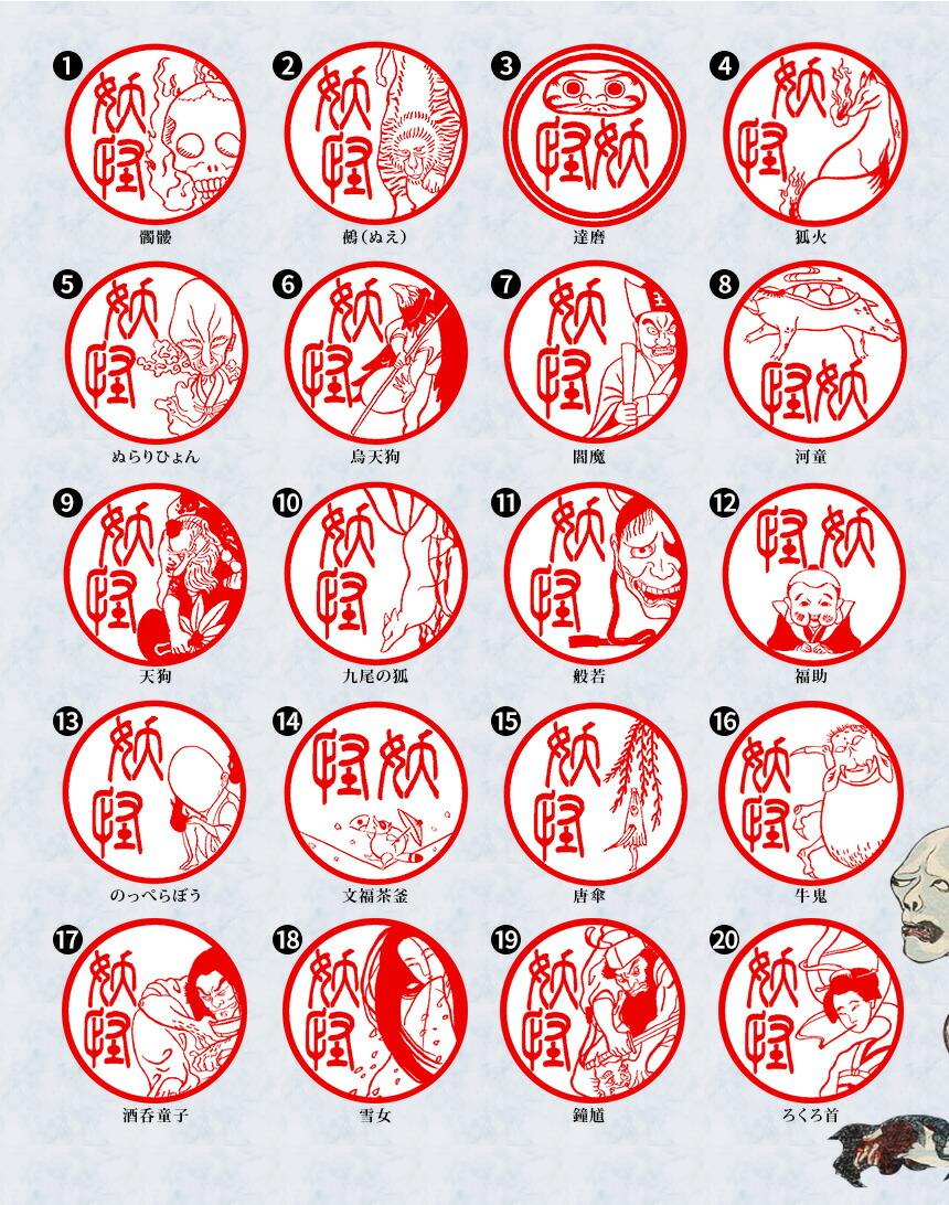 「妖怪図鑑」のイラスト20種類の印影画像
