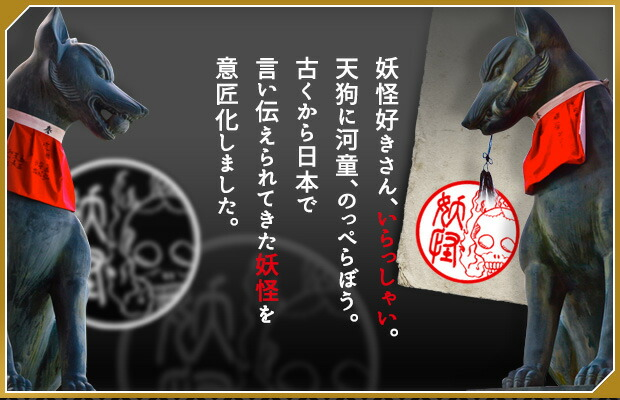妖怪好きさん、いらっしゃい。天狗に河童、のっぺらぼう。古くから日本で言い伝えられてきた妖怪を意匠化しました。