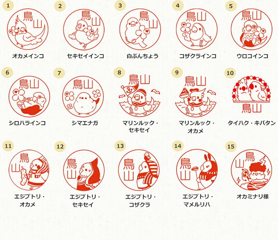 ことりずかん(ゆとり屋バージョン)のイラストは15種類からえらべます。