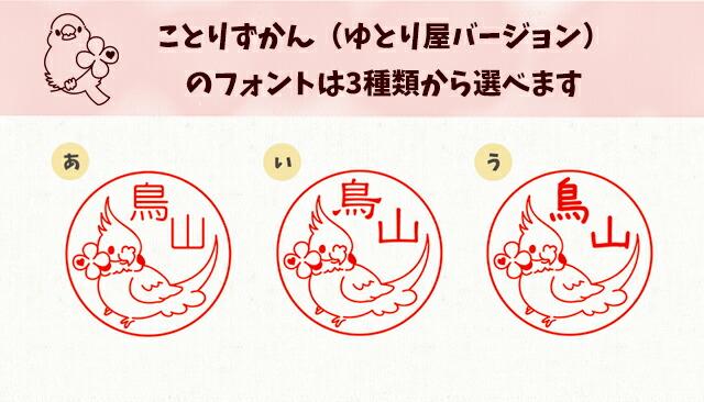 ことりずかん(ゆとり屋バージョン)のフォントは3種類からえらべます。
