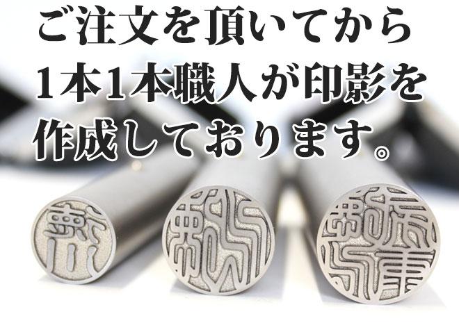 チタン印鑑3本セット