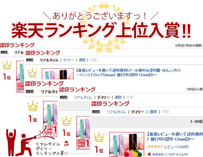 楽天ランキング上位入賞!1位獲得!!