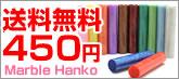 送料無料!650円iHankoマーブル