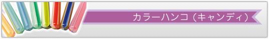 認め印/iHanko-Candy