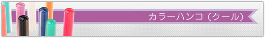 認め印/iHanko-Cool