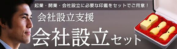 法人印鑑 会社設立セット ハンコヤドットコム