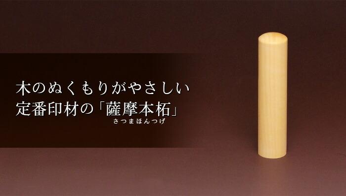 木のぬくもりがやさしい定番印材の薩摩本柘