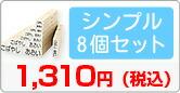 シンプル8個セット 1,280円(税込)