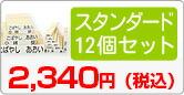 スタンダード12個セット 2,280円(税込)