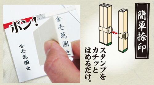 慶弔袋金額表示用スタンプ 「のし美字印(びじん)」