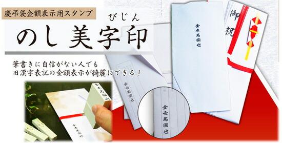 サンビー 慶弔袋金額表示用スタンプ 「のし美字印(びじん)」